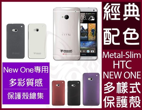 Metal-Slim HTC NEW ONE 新型保護殼 【C-HTC-022】 UV 星砂 皮革漆系 背蓋 Alice3C
