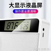收音機 英語四六級聽力收音機4級考試專用校園FM調頻學生六級大學6級迷 【母親節特惠】