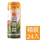 小美冰團 蜂蜜蘆薈露 白葡萄口味 500ml 24入/箱 免運費