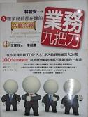 【書寶二手書T3/行銷_KIU】業務九把刀-A咖業務員都在練的久贏真經_林哲安