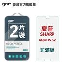 【GOR保護貼】SHARP 夏普 AQUOS S2 9H鋼化玻璃保護貼 sharp aquos s2全透明非滿版2片裝 公司貨 現貨