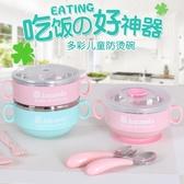吸盤碗不銹鋼吃飯碗叉勺套裝嬰幼兒輔食碗寶寶防摔碗隔熱保溫碗 新年禮物