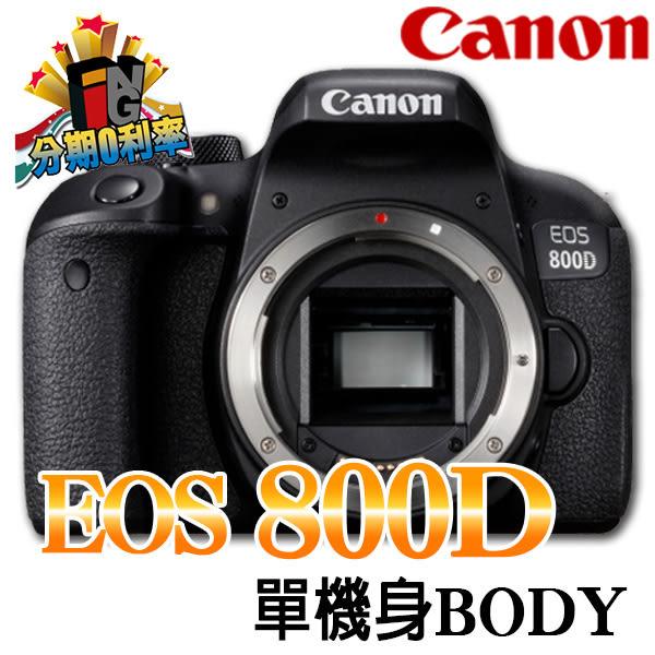 【24期0利率】平輸 CANON EOS 800D 單機身 平行輸入 W