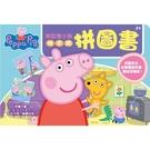 根華出版(京甫) - 粉紅豬小妹 佩佩豬 找不同拼圖書