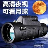 望遠鏡手機單筒望遠鏡高清高倍微光夜視人體演唱會兒童 朵拉朵YC