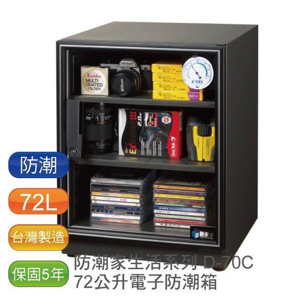 防潮家 D-70C 生活指針型 72 公升電子防潮箱