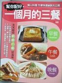 【書寶二手書T9/養生_ZEJ】幫你配好一個月的三餐 : 天天給你營養均衡的新鮮好滋味_楊桃文化