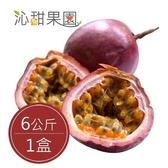 沁甜果園SSN.埔里百香果(6公斤/盒)﹍愛食網