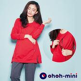 【ohoh-mini孕婦裝】舒適休閒連帽式孕哺居家服
