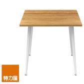 (組)特力屋萊特正方桌棕楓木+錐腳牙白