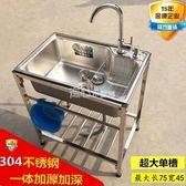 水槽廚房厚簡易不銹鋼水槽單槽雙槽大單槽帶支架水盆洗菜盆洗碗池架子  走心小賣場igo