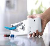 小型袖珍電動縫紉機 實用便攜手持迷你家用多功能縫紉機【全館89折最後一天】