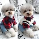 寵物比熊博美雪納瑞小型犬春秋裝寵物四腳衣 【極簡生活】