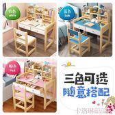 兒童書桌小學生學習桌男孩女孩實木寫字桌家用經濟可升降桌椅套裝 MKS免運