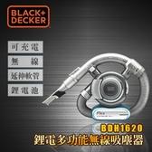 *免運費*美國百工 BLACK+DECKER 鋰電多功能無線吸塵器 BDH1620