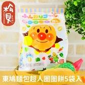 《松貝》東鳩麵包超人圈圈餅5袋入40g【4549660884446】bc109