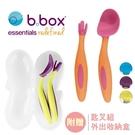 澳洲 B.Box 專利湯匙叉子 / 幼兒餐具 -多款可選