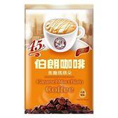 伯朗三合一咖啡-焦糖瑪琪朵15g*45入【愛買】