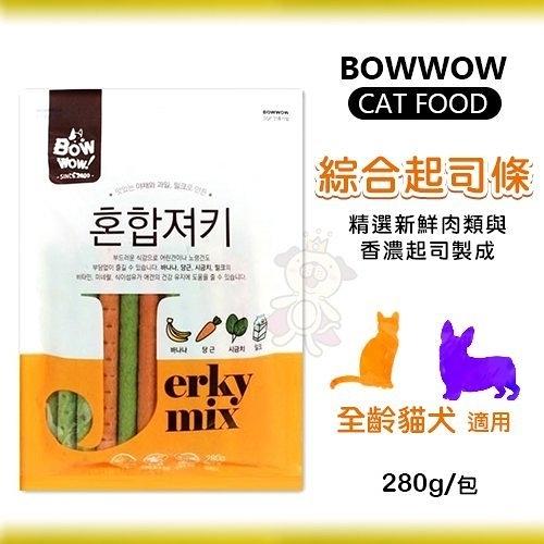 『寵喵樂旗艦店』韓國BOWWOW《綜合起司條》280g/包 全齡犬貓零食