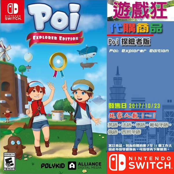 NS Poi: Explorer Edition(美版代購)