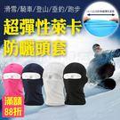 萊卡素面 防風騎行面罩 防曬頭套 超彈性 蒙面頭套 全罩式口罩 抗UV 透氣排汗 魔術頭巾 CS頭套