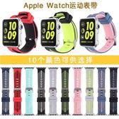 Apple Watch 手錶錶帶 iWatch3/2/1 運動 錶帶 38/42mm男女 手錶帶 矽膠 運動 錶帶 Watch3