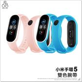 [替換錶帶] 小米手環 5 雙色錶帶 小米智慧手錶 替換錶帶 手環替換帶 矽膠 智能手錶 運動腕帶