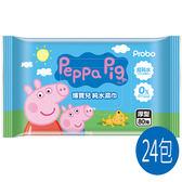 【快潔適】博寶兒純水濕巾80抽-佩佩豬 X24包