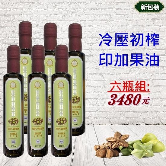 (六瓶優惠組)皇冠冷壓初榨印加果油X6瓶