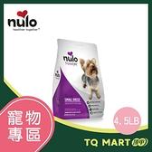 Nulo紐樂芙 無穀高肉量 小型犬 智利鮭魚+胡蘿蔔 4.5lb【TQ MART】