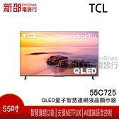 *新家電錧*【TCL- 55C725】55吋 4K QLED量子智慧連網液晶顯示器