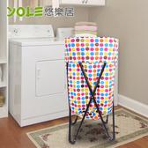 【YOLE悠樂居】鐵架摺疊雜物籃/洗衣籃-彩色圓點