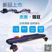智慧滑板電動滑板車四輪越野大輪耐用輕便智慧遙控體感成人代步車新品 igo摩可美家