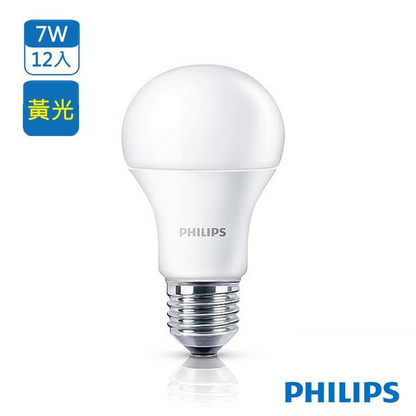 【飛利浦 PHILIPS】LED燈泡 7W 黃光 3000K 全電壓 (12顆入)