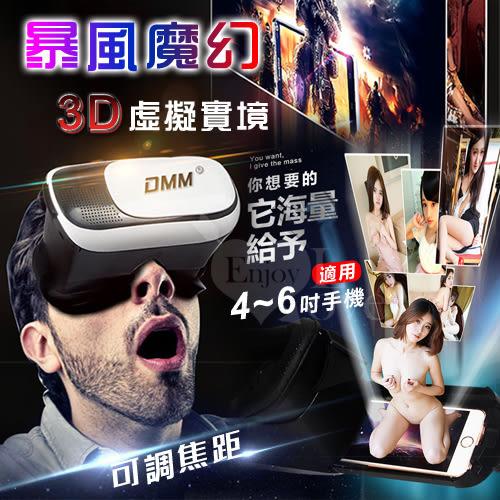 DMM‧暴風魔幻3D虛擬實境VR手機眼鏡﹝可調焦距﹞
