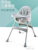 寶寶餐椅 兒童嬰兒吃飯椅子多功能酒店bb餐桌椅 可調擋可折疊座椅MBS『潮流世家』