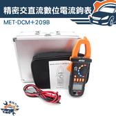 『儀特汽修』萬用鉤錶自動量程溫度量測二極體通斷電流鉤錶MET DCM 209B