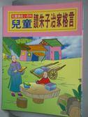 【書寶二手書T1/少年童書_XHB】兒童讀朱子治家格言_陽銘出版社編輯部編輯