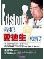 二手書博民逛書店 《我把愛迪生給賣了》 R2Y ISBN:9576634393│鄧鴻吉