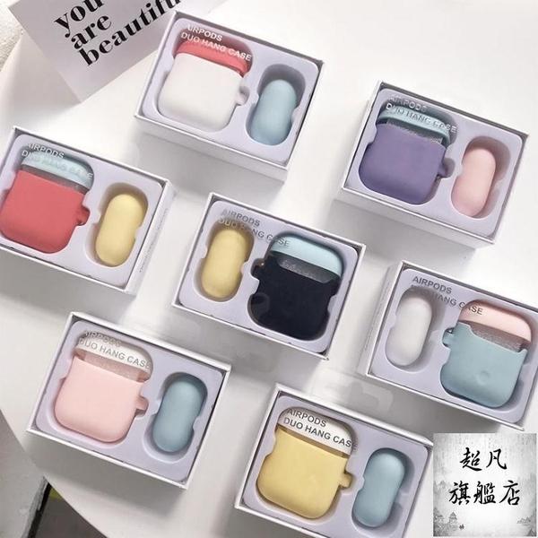 耳機套 適用于蘋果airpods保護套蘋果無線藍芽套iPhone耳機套純色硅膠airpods1/2代盒子套-預熱雙11