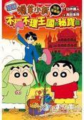 蠟筆小新電影完全漫畫版(7)不理不理王國的秘寶