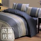 【鴻宇HONGYEW】美國棉/防蹣抗菌寢具/台灣製/雙人四件式薄被套床包組-181908藍