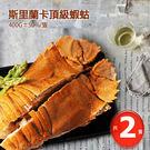 【屏聚美食】巨無霸斯里蘭卡頂級蝦蛄2隻(400G/隻)免運組