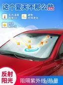 車用窗簾 汽車用品車窗簾 遮陽簾遮陽板夏季車載防曬避光隔熱墊前擋太陽擋  第六空間