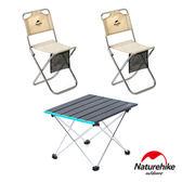 Naturehike FT08極輕量蛋捲桌+MZ01靠背折疊椅*2灰桌+卡其椅*1