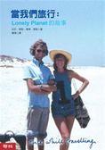 (二手書)當我們旅行:Lonely Planet的故事