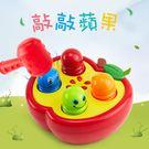 敲敲蘋果打地鼠 敲擊果蟲 BN6311 嬰幼兒童早教益智玩具