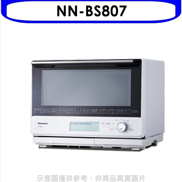 Panasonic國際牌【NN-BS807】30公升蒸氣烘烤水波爐微波爐