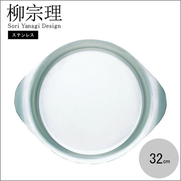 柳宗理-圓淺盤-大-日本大師級商品