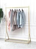 服裝店衣架展示架落地式金色高檔簡約ins掛賣衣服女裝店鋪貨架子ATF 艾瑞斯居家生活